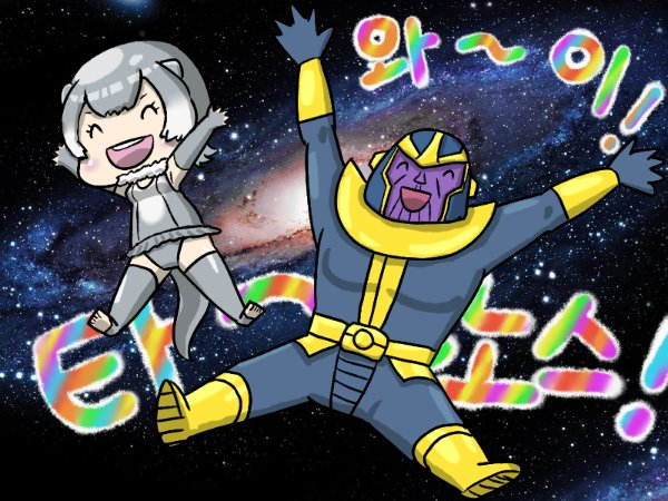 e926 alien animal_humanoid crossover eyes_closed female galaxy humanoid kemono_friends korean_text male marvel not_furry open_mouth open_smile otter_(kemono_friends) smile text thanos unknown_artist