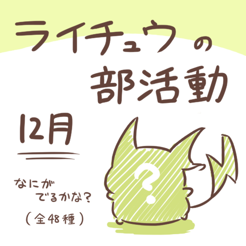 e926 2017 ? ambiguous_gender japanese_text nintendo pokémon pokémon_(species) raichu rairai-no26-chu simple_background text translated video_games