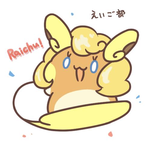 e926 ! 2017 :3 alolan_raichu english_text female hair japanese_text nintendo open_mouth pokémon pokémon_(species) rairai-no26-chu regional_variant simple_background solo text translated video_games white_background