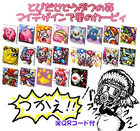 e926 ! 02 2013 ambiguous_gender animal_crossing box_xod clothed clothing daroach dialogue drawcia drawcia_soul galacta_knight galactic_nova gryll humanoid japanese_text king_dedede kirby kirby_(series) low_res magolor marx mask meta_knight multiple_images nintendo ribbon_(kirby) solo tears text video_games waddling_head
