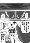 a-chan ayaka canine comic dog feral husky japanese japanese_text kyappy mammal monochrome night shiba_inu shibeta text translated