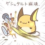 2017 ambiguous_gender cake food japanese_text nintendo pokémon pokémon_(species) raichu rairai-no26-chu simple_background solo text translation_request video_games white_background