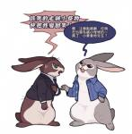 2018 ? chinese_text clothing duo juanmao1997 lagomorph mammal open_mouth rabbit semi-anthro simple_background teeth text translation_request white_background