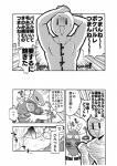 2018 ambiguous_gender black_and_white dustox food japanese_text kageyama male monochrome nintendo open_mouth pokémon pokémon_(species) sweat text translated video_gamesRating: SafeScore: 1User: theultraDate: April 16, 2018