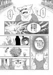 anthro canine clothing comic female fur human japanese_text lila_(kashiwagi_aki) male mammal monochrome text translated yakantuzura zinovyRating: SafeScore: 2User: banhdayDate: August 18, 2017