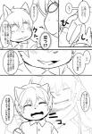 2018 absurd_res anthro black_and_white blush canine cat clothing comic crying cub cute dialogue dog feline hair hand_holding hi_res japanese_text line_art male mammal monochrome open_mouth pajamas satsuki_rabbit simple_background smile tears text translation_request whiskers young