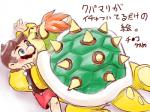 2016 blush bowser duo hand_holding hug human japanese_text kakalon koopa lying male male/male mammal mario mario_bros nintendo on_front scalie simple_background size_difference supine text video_games white_backgroundRating: SafeScore: 1User: ZestDate: May 23, 2018