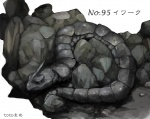 ambiguous_gender feral japanese_text mineral_fauna nintendo onix pokémon rock solo text toto_mame unknown_artist video_games