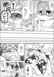a-chan ayaka canine comic dog feral group husky japanese_text kemono kyappy mammal shiba_inu shibeta text translated