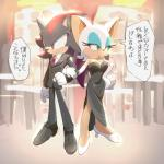 anthro bat clothing dialogue duo female footwear gloves hedgehog hi_res high_heels japanese_text male mammal rouge_the_bat shadow_the_hedgehog shoes sonic_(series) suit text translated video_games おみや