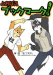 anthro black_fur canine chest_tuft clothing comic cotton_(artist) dog duo fur fusion_dance male mammal natsume_(tooboe_bookmark) nitobe shirt tank_top text tooboe_bookmark tuft
