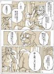 anthro comic disney emmitt_otterton fur inubiko japanese_text male mammal renato_manchas text translated zootopiaRating: SafeScore: 1User: VallizoDate: August 25, 2016