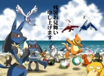 absol ambiguous_gender anthro avian ball beach beach_ball black_eyes black_fur blue_fur buizel canine charmander cloud dessert eevee feral fire flaming_tail food fruit fur group hyena ice_cream igglybuff inumania japanese_text latias latios legendary_pokémon looking_at_viewer lucario lugia mammal melon mudkip munchlax nintendo on_ball orange_skin outside pokémon poochyena postcard psyduck red_eyes riolu seaside shaymin shaymin_(land_form) sky swim_ring text torchic translated video_games watermelon yellow_eyes yellow_fur