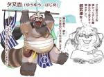 2017 anthro belly blush brown_fur canine chisa_sa eyewear fur glasses japanese_text male mammal moobs overweight overweight_male solo tanuki text