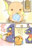 :3 absurd_res ambiguous_gender blush chibi comic dragon female feral food fruit fur garchomp hi_res mammal nintendo orange_fur pokémon pokémon_(species) raichu rairai-no26-chu rodent scalie sitting tears text translated video_games