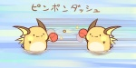 :3 ambiguous_gender holding_object mammal motion_blur nintendo nude pokémon raichu rairai-no26-chu rodent table_tennis table_tennis_ball table_tennis_paddle text toony translated video_games
