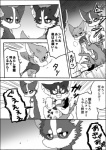 a-chan armpits ayaka canine comic dog feral greyscale husky japanese_text kyappy mammal monochrome scar shiba_inu shibeta text translatedRating: SafeScore: 2User: fabioshakaDate: February 25, 2017