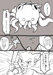 2016 anthro canine cape cephalopod charging clothing comic cub digital_media_(artwork) dog duo holding_object holding_weapon japanese_text male mammal manmosu_marimo marine melee_weapon monochrome monster octopus open_mouth speech_bubble standing sword text translated weapon young
