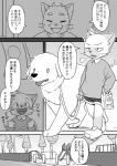 anthro canine cat comic dog feline feral japanese leash mammal manmosu_marimo pet size_difference speech_bubble text translation_request