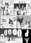 a-chan ayaka canine comic dog feral group husky kemono kyappy mammal shiba_inu shibeta text translated