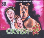 canine dog feral fred_(scooby-doo) great_dane group human low_res male mammal russian russian_text scooby-doo scooby-doo_(series) shaggy_(scooby-doo) text unknown_artist what