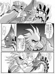 against_wall avian beak bird blush breath_of_the_wild comic feathers hittsu japanese_text kemono male nintendo revali rito teba_(zelda) text the_legend_of_zelda translated video_games