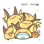 2017 :3 ambiguous_gender chibi cute dedenne group japanese_text nintendo open_mouth open_smile pokémon pokémon_(species) raichu rairai-no26-chu simple_background smile teeth text translated video_gamesRating: SafeScore: 4User: theultraDate: June 13, 2018