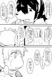 2018 absurd_res anthro black_and_white canine cat clothing comic dialogue feline hair hi_res japanese_text line_art male mammal monochrome nervous open_mouth satsuki_rabbit simple_background text translation_request wolf young