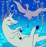 beak blue_background bubble eyes_closed full_body horn legendary_pokémon moltres nintendo open_mouth pokémon pokémon_(species) rapidash simple_background smile teeth text translation_request underwater unknown_artist video_games water wings