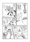 all_fours ambiguous_gender canine comic dialogue feral fox fur greyscale hi_res japanese_text mammal maririn monochrome outside solo text translatedRating: SafeScore: 13User: toboeDate: September 06, 2013