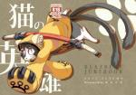 2011 2_tails abstract_background anthro blazblue clothing cover cover_page disembodied_leg eye_patch eyewear feline feral harusuke japanese japanese_text jubei kaka male mammal melee_weapon multi_tail nekomata pawpads paws solo text video_games weapon