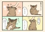! 2016 <3 cat disembodied_hand eyes_closed feline human japanese_text kanannbo mammal one_eye_closed sweat text translation_requestRating: SafeScore: 3User: theultraDate: June 25, 2018
