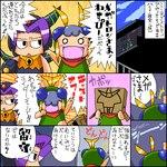 dialogue digital_media_(artwork) duo female humor japanese_text low_res mecha_musume oekaki ramu speech_bubble text toysaurer translatedRating: SafeScore: 1User: The Dog In Your GuitarDate: May 18, 2007