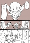 2016 anthro armor canine charging comic cub dog fur japanese_text male mammal manmosu_marimo melee_weapon monochrome standing sword text translated weapon youngRating: SafeScore: 3User: dajorjiDate: October 28, 2016