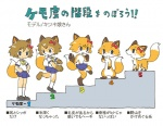 animal_humanoid anthro anthro_scale bi-nyo blue_eyes blush bow brown_hair brown_nose canine chart chest_tuft clothed clothing comparison countershading female feral footwear fox fox_humanoid fox_tail fur hair humanoid japanese_text kemono legwear looking_at_viewer mammal nude open_mouth options orange_fur ribbons school_uniform semi-anthro shoes short_hair single_shoe skirt smile socks solo standing text transformation translated tuft uniform youngRating: SafeScore: 34User: mscDate: August 07, 2010