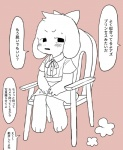 anthro asriel_dreemurr blush bow caprine chair child clothed clothing crossdressing cub dress fur goat japanese_text male mammal semi sitting solo text undertale video_games white_fur youngRating: SafeScore: 2User: sekritDate: July 17, 2017