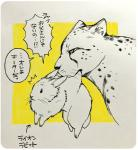! ... 2016 ? duo japanese_text lagomorph mammal rabbit simple_background tagme text translation_request 井口病院Rating: SafeScore: 0User: theultraDate: May 24, 2018