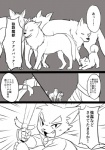 2016 anthro canine charging comic cub digital_media_(artwork) dog feral group holding_object holding_weapon japanese_text male mammal manmosu_marimo melee_weapon monochrome open_mouth smile speech_bubble standing sword text translated weapon wolf young