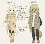 anthro boots brown_fur brown_hair canine cat cellphone clothed clothing coat directional_arrow dog duo feline female footwear fur hair hand_in_pocket hands_in_pockets japanese_text kemono mammal pants phone purse s1120411 simple_background skirt smile standing text translated turtleneck white_fur white_hair ♀