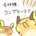 ! 2017 :3 alolan_raichu ambiguous_gender duo japanese_text nintendo open_mouth pokémon pokémon_(species) raichu rairai-no26-chu regional_variant simple_background text translated video_gamesRating: SafeScore: 4User: theultraDate: June 13, 2018