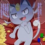 alolan_meowth ambiguous_gender anthro fangs feline gold_(metal) hukitsuneko japanese_text jewelry mammal nintendo open_mouth pokémon regional_variant solo text translated video_gamesRating: SafeScore: 9User: SeroDate: January 18, 2017