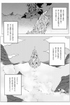 ambiguous_gender capcom claws comic dragon feral flying_wyvern greyscale horn japanese_text membranous_wings monochrome monster_hunter scales scalie seregios spiked_tail spikes text translated video_games wings wyvern 片桐マヤRating: SafeScore: 6User: e17enDate: February 22, 2015