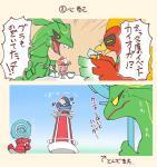 ! ... 2018 ? ambiguous_gender azuma_minatsu groudon ho-oh japanese_text kyogre legendary_pokémon nintendo open_mouth pokémon pokémon_(species) rayquaza sweat text translation_request video_gamesRating: SafeScore: 4User: theultraDate: June 22, 2018