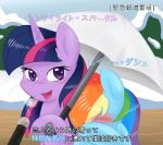 2014 ambris blue_fur blush duo embarrassed equine female feral friendship_is_magic fur hair hiding holding_object holding_umbrella horn horse looking_at_viewer mammal meme microphone multicolored_hair my_little_pony outside path pony purple_eyes purple_fur purple_hair rainbow_dash_(mlp) rainbow_hair romantic_couple snow special_feeling steam twilight_sparkle_(mlp) two_tone_hair umbrella unicornRating: SafeScore: 5User: 2DUKDate: February 19, 2014