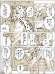 anthro armpits comic disney emmitt_otterton fur inubiko japanese_text male mammal renato_manchas text translated zootopiaRating: SafeScore: 2User: VallizoDate: August 25, 2016