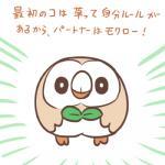 ! 2016 ambiguous_gender japanese_text nintendo pokémon pokémon_(species) rairai-no26-chu rowlet solo text translation_request video_gamesRating: SafeScore: 1User: theultraDate: June 25, 2018