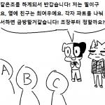 aliasing anthro canine cat clothed clothing comic ddil dialogue dog feline korean_text mammal text translation_request
