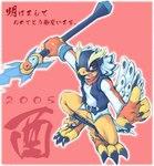 anthro avian beak bird claws fusanoshin holding_object holding_weapon japanese_text male melee_weapon nekouri onmyou_taisenki polearm solo staff text translated weaponRating: SafeScore: 2User: mscDate: May 27, 2007