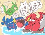 ! 2018 >_< ambiguous_gender azuma_minatsu blush groudon japanese_text kyogre legendary_pokémon nintendo open_mouth pokémon pokémon_(species) rayquaza sweat tears text tongue translated video_gamesRating: SafeScore: 6User: theultraDate: June 14, 2018