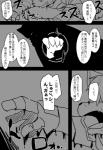 2018 absurd_res angry anthro armor bared_teeth blood canine clothing comic curse dialogue dog hair hi_res japanese_text magic male mammal monochrome open_mouth reaching_out satsuki_rabbit simple_background text translation_request yelling